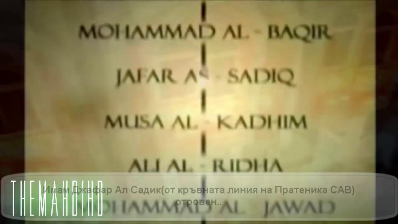 Какво се е случило със семейството на Мухаммед САВ.
