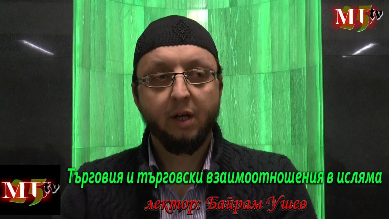Търговия и търговски взаимоотношения в исляма - Байрам Ушев