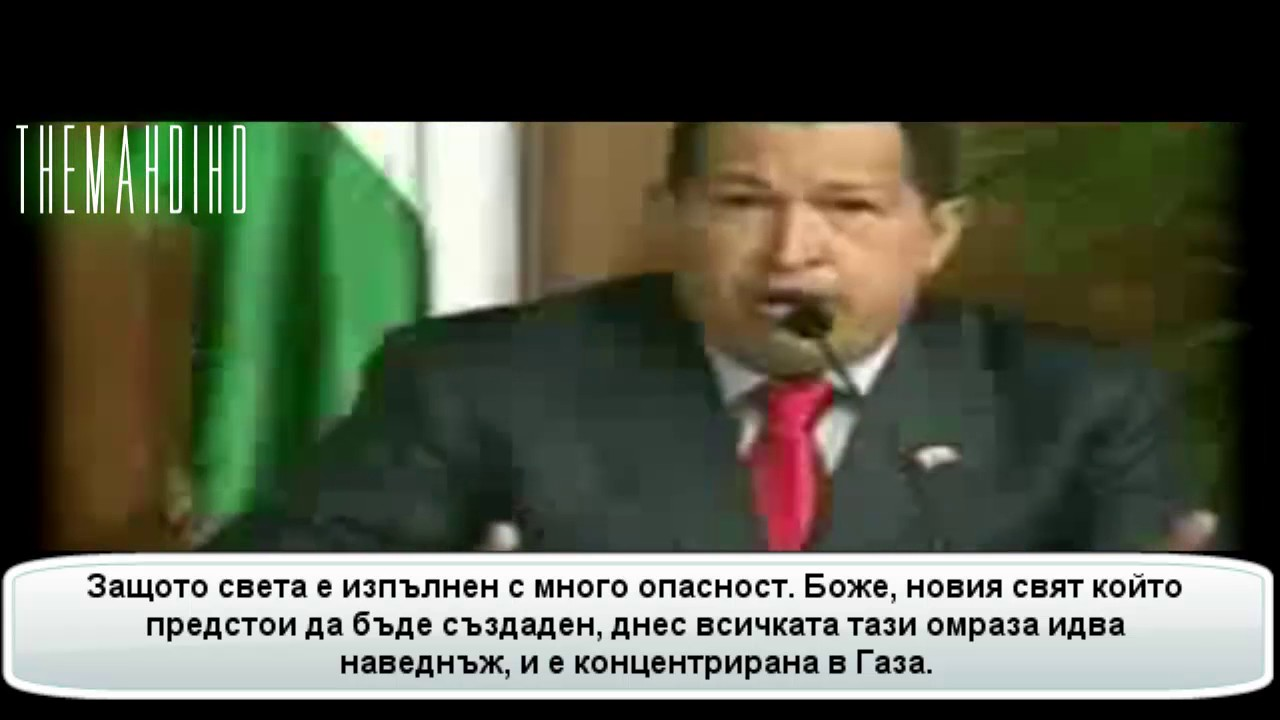 Уго Чавес: Иса  Махди идваите по-бързо