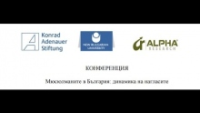 Мюсюлманите в България: динамика на нагласите - част 1