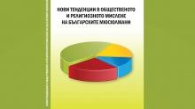 Представяне на книга -  доц. д-р Ибрахим Ялъмов