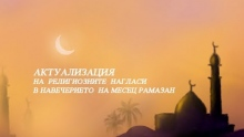ПРЕВЪЗХОДСТВОТО НА МЕСЕЦ РАМАЗАН - Д-Р Сефер Хасанов