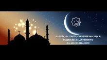 Ролята на трите свещени месеца в социалната активност на мюсюлманите