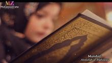 Taj Al Karama (Quran Nasheed) | عبدالله المهداوي - تاج الكرامة | Abdullah al Mahdawa