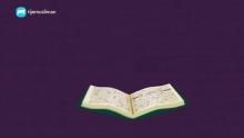 Говеенето и Коранът!