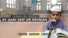 Heart Touching Recitation | Surah Al Buruj - By Qari Saif ur Rehman