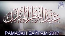 Рамазан Байрам - гр.Мадан 2017