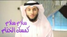 أنشودة  سلام سلام كمسك الختام - جبريل وهاب NEW 2017 NASHEED SALAMUN SALAMUN JIBRIL WAHAB