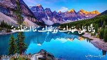 AL ISTIGHFAR - Jibril Wahab (BEAUTIFUL) سيد الاستغفار جبريل وهاب