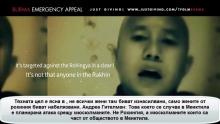 Геноцида на 21век - Бирма