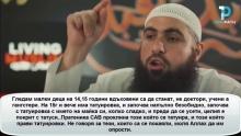 Послание към гангстерите-мюсюлмани