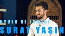 Surat Yasin | Hyder al Janaabi سورة يس | حيدر الجنابي