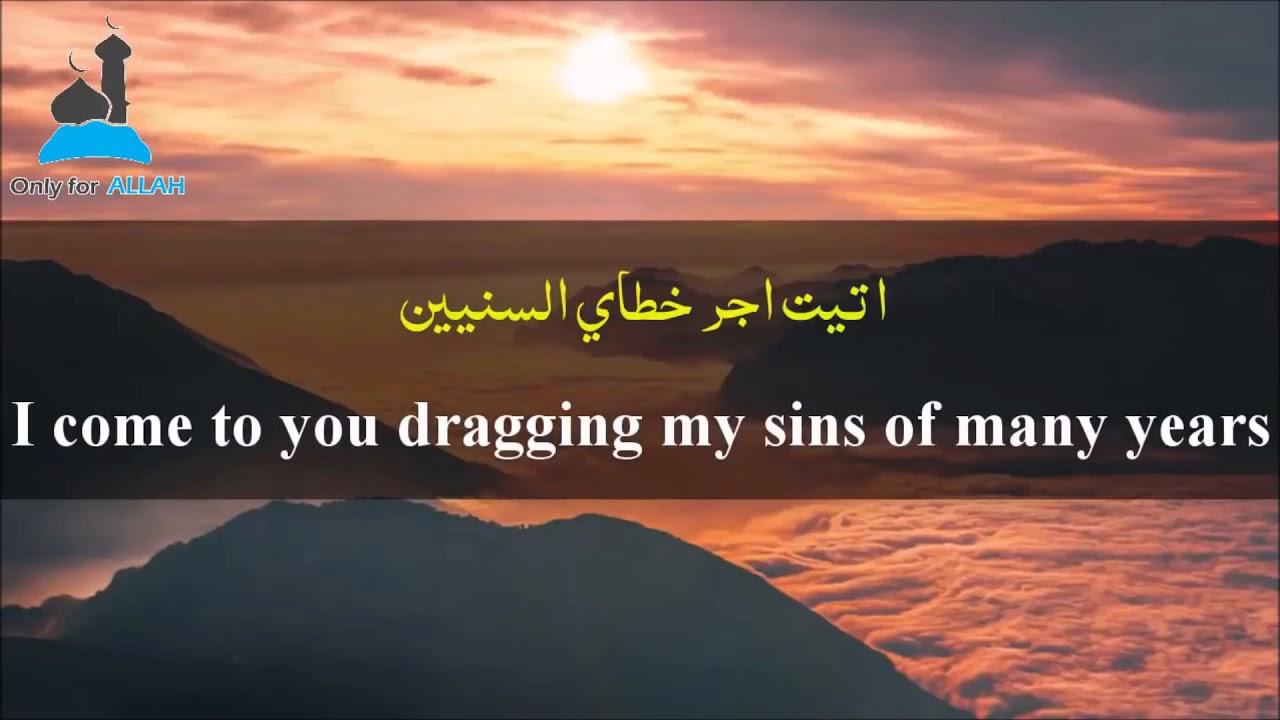 Arabic Nasheed | O Allah, I stood before You (Eng Subs) - islamio