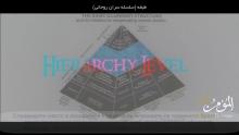 Армията на шейтана: Как работи Илюминати системата - част 4