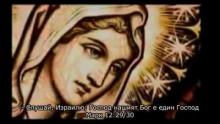 """""""Божествената книга"""" еп. 1 - Въведение"""