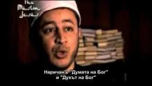 """""""Божествената книга"""" еп. 2 - Значимостта на Иисус в Корана"""
