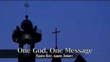 """""""Божествената книга"""" еп. 3 - Мохаммед (с.а.с.) в Библията"""