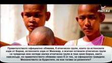 Историята на рохингите, мюсюлманите от Бирма