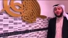 Surat An Nisa - Jibril Wahab Quran recitation