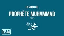 La Sirah du Prophète(S): L'assassinat de Kab Ibn Al Ashraf  - EP 44