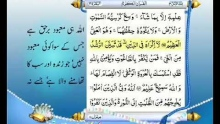 Aayat Al Kursi with Urdu Translation