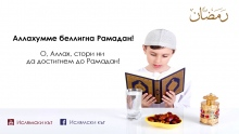 Дуа за Рамадан!