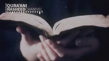 My Quran (Eng Subs) | محمد المقيط - قرأني | Muhammad Al Muqit
