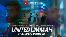 Omar Esa - United Ummah Ft. Muslim Belal (Official Nasheed Video)