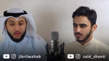 انشودة فـ ظلامٌ ثمّ نور - جبريل وهاب و زيد الشنطي / Nasheed 2018 Jibril Wahab feat Zaid Shanti
