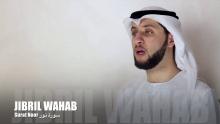 Quran Recitation Surat Noor -  Qari Jibril Wahab / سورة نور- جبريل وهاب