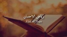 Riad al Ihsan (Eng Subs) | محمد المقيط - رياض الإحسان | Muhammad al Muqit
