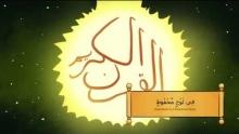 Surah Al-Buruj   English   Understand & Memorize Quran Project   illustrated