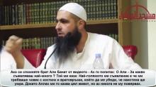 Най голямото разкаяние на Али Банат