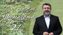 Полъх Надежда Промяната - 21