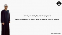 Shaykh Mohamed Ismail Noureldin - Surah Ibrahim 38-41