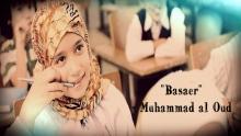 Basaer (Feel Good Nasheed) | محمد العود - بصائر | Muhammad al Oud