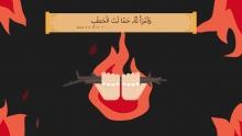 Surah Al Lahab -Qari Fatih Seferagic - Understand & Memorize Quran Project