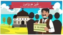 Surah Al Maun - Fatih Seferagic - Understand & Memorize Quran Project