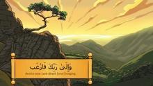 094. Al-Inshirah (The Expansion)