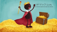 104. Al-Humazah (The Slanderer)