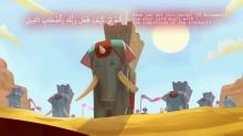 105. Al-Fil (The Elephant)