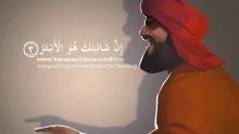 108. Al-Kauthar (The Abundance of Good)