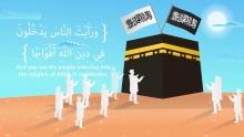 110. An-Nasr (The Help)