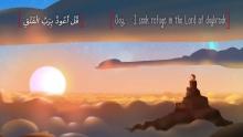 113. Al-Falaq (The Dawn)