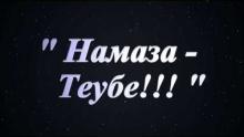 Намаза - теубе Хусейн Ходжа