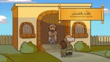 Surah Al-Layl - Qari Fatih Seferagic - Understand & Memorize Quran