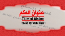 'Unwaan Al-Hikm   Sheikh Abu Khalid Imran   Lesson 4