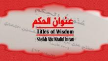 'Unwaan Al-Hikm   Sheikh Abu Khalid Imran   Lesson 5