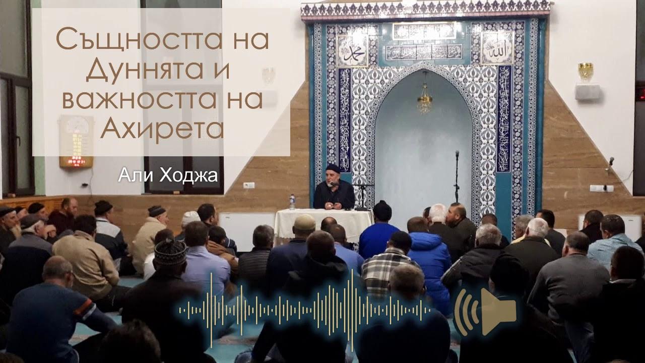 Същността на Дуннята и  важността на Ахирета - Али Ходжа