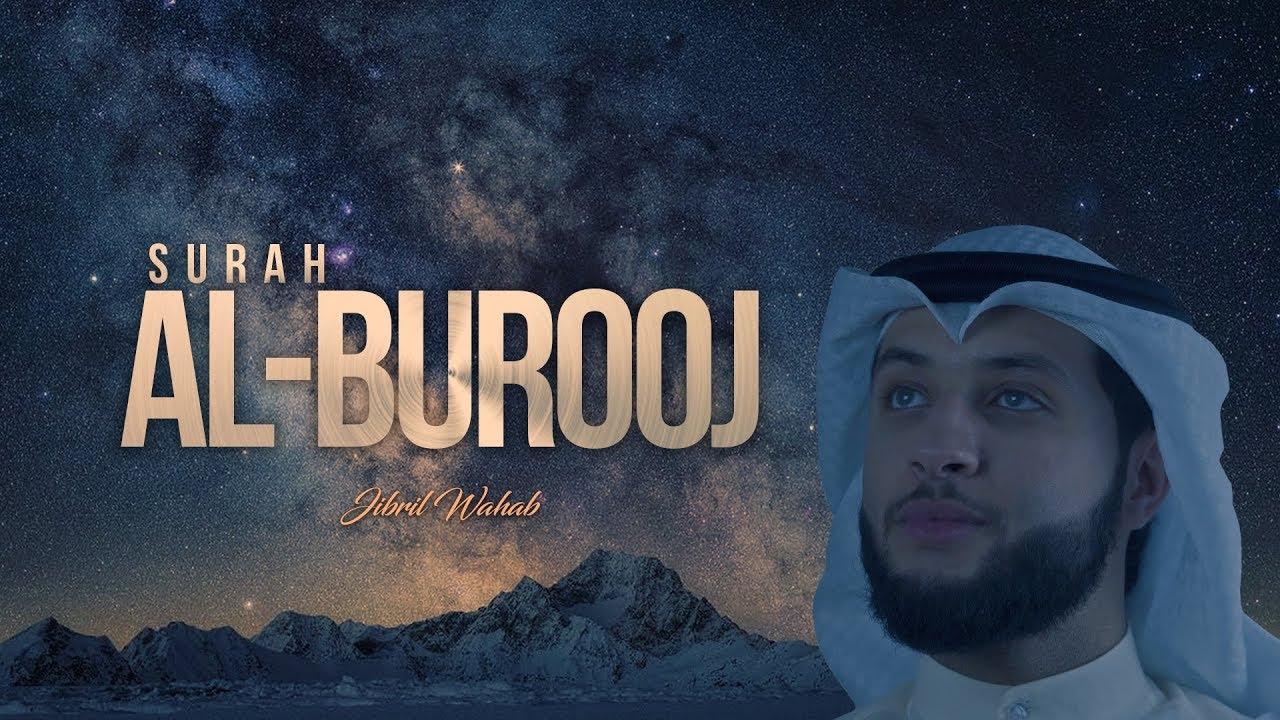 {NEW 2019} Quran Recitation - Surah Al Burooj by Jibril Wahab - سورة البروج بصوت القارئ جبريل وهاب